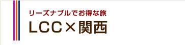 LCC×関西
