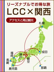 リーズナブルでお得な旅 LCC×関西