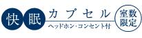 快眠カプセル[ヘッドホン・コンセント付]