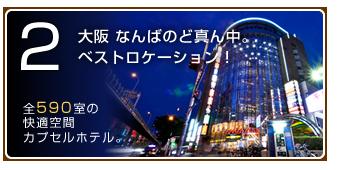 魅力2 大阪 なんばのど真ん中。ベストロケーション!