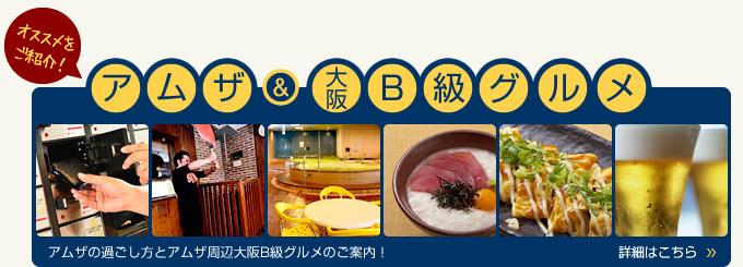 アムザ&大阪B級グルメ