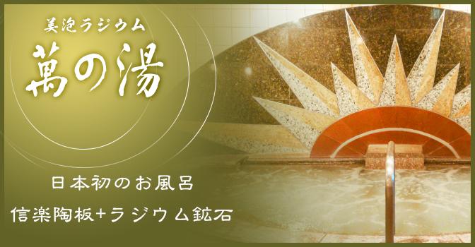 天然温泉 萬の湯 梅田の地下1,000mから湧出した天然温泉「萬の湯」を毎日直行便でお届けしております!