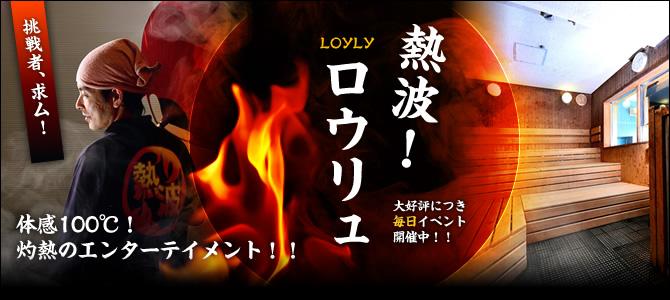 体感100℃!灼熱のエンターテイメント!!熱波!ロウリュ