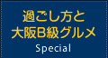 過ごし方と大阪B級グルメ