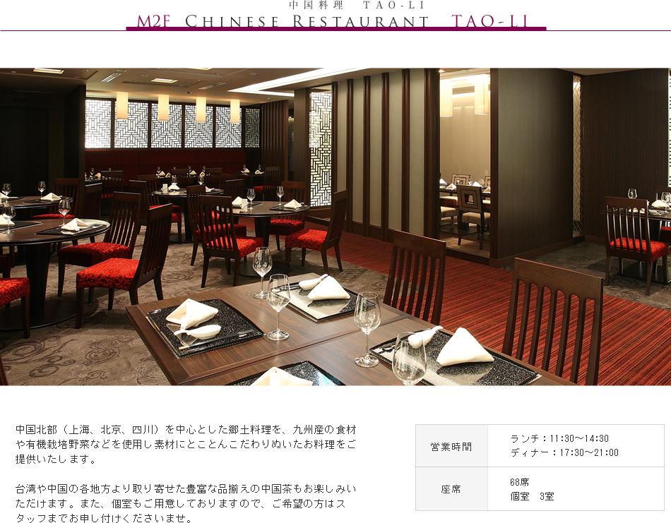 中国料理 TAO-LI