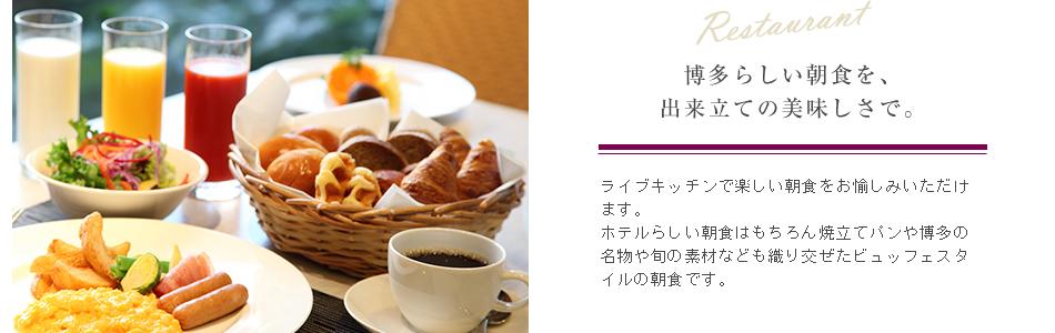 博多らしい朝食を、出来立ての美味しさで。