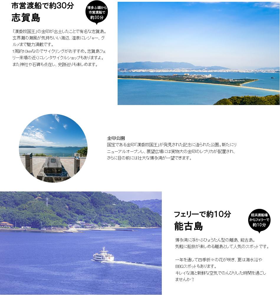 フェリーで約10分 能古島と志賀島 志賀海神社