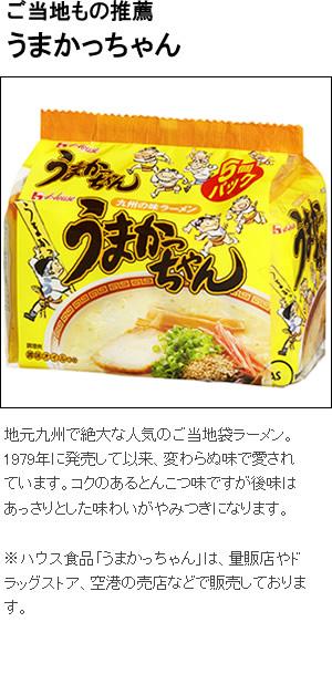 ハウス食品株式会社 福岡支店