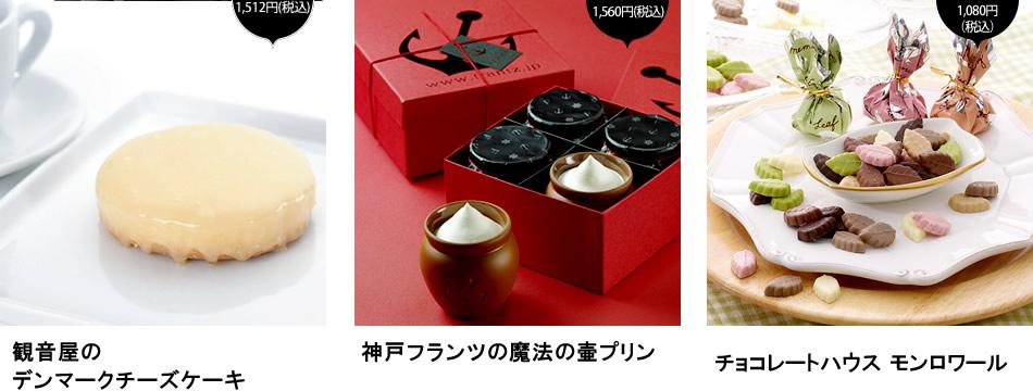 観音屋のデンマークチーズケーキ 神戸フランツの魔法の壷プリン チョコレートハウスモンロワース