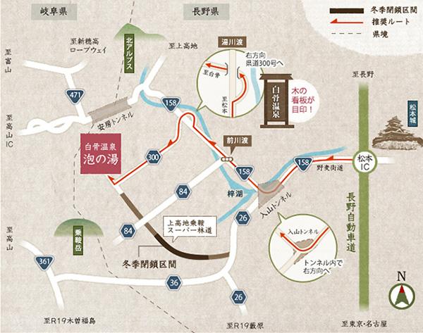 泡の湯交通 白骨温泉道マップ