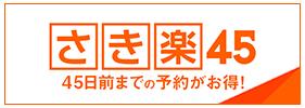 ▲さき楽45◆2名最大4000円OFF