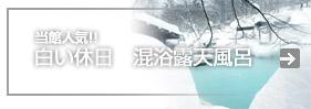 ⇒≪白い休日≫〜男女共有露天〜