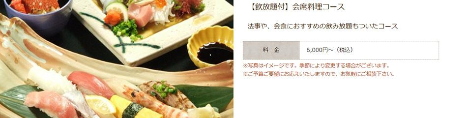 九州の幸コース