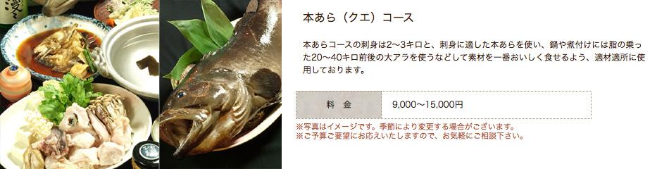 本あら(クエ)コース