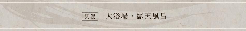 男湯 大浴場・露天風呂