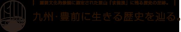 九州・豊前に生きる歴史を辿る。