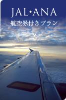 JAL・ANA 航空券付きプラン