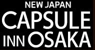 カプセルイン大阪