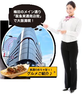 阪急東通商店街のめちゃ旨っグルメご紹介!