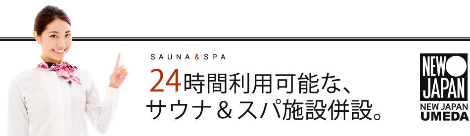 24時間利用可能な、サウナ&スパ施設併設 ニュージャパン梅田
