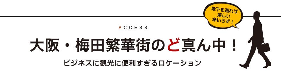 大阪・梅田繁華街のど真ん中!ビジネスに観光に便利すぎるロケーション