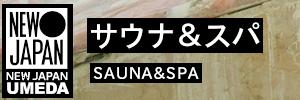 サウナ&スパ