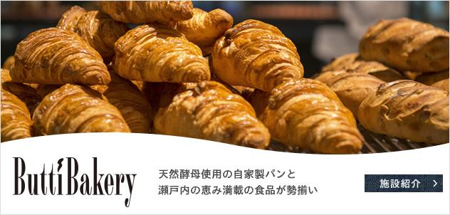 Butti Bakery せとうちの季節を映すオリジナルパン