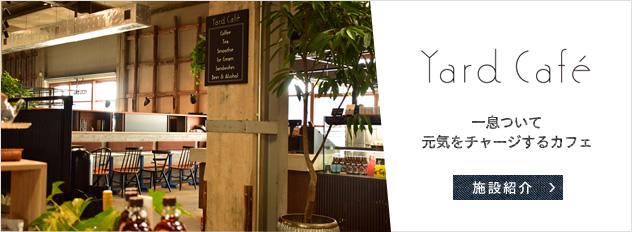 Yard Cafe サイクルスルーカウンター
