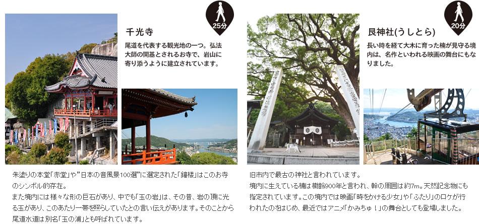千光寺 艮神社尾道を散歩 サイクル&リラクシングステイ