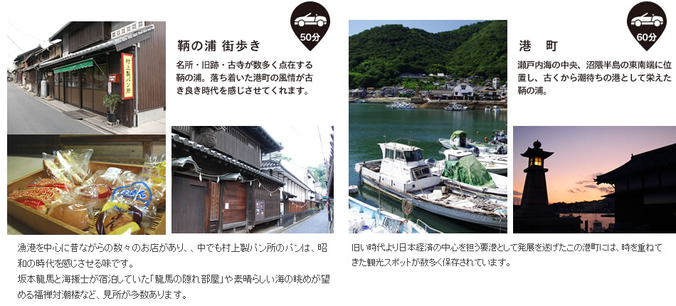鞆の浦 仙酔島 港町までドライブ