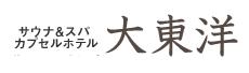 大阪梅田のカプセルホテル カプセルホテル 大東洋