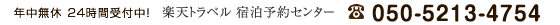 楽天トラベル・宿泊予約センター年中無休 24時間受付中!! 050-2017-8989