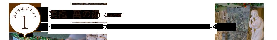おすすめポイント1 天然温泉 萬の湯(まんのゆ) 梅田の地下1,000mから湧出した天然温泉で気軽にスパ&サウナ三昧!