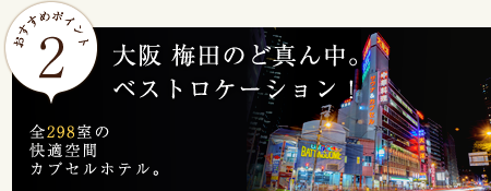 おすすめポイント2 大阪 梅田のど真ん中。ベストロケーション!