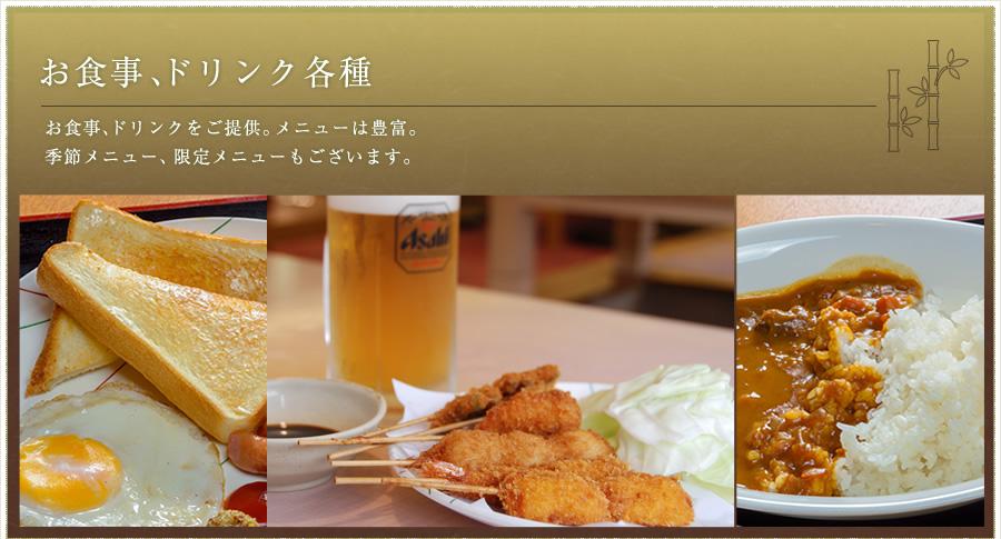 お食事、ドリンク各種 お食事、ドリンクをご提供。メニューは豊富。季節メニュー、限定メニューもございます。
