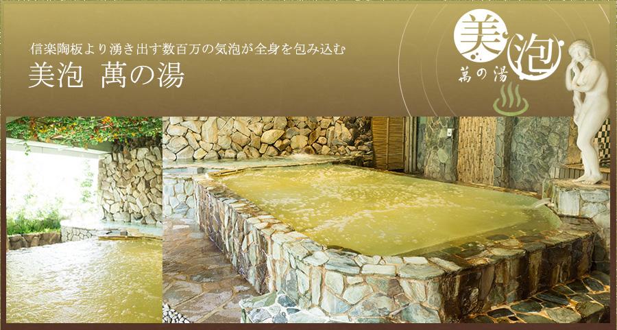 地下1000mから湧出した天然温泉「萬の湯」