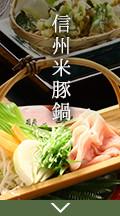 信州ハーブ鶏鍋