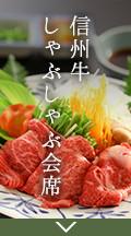 信州ポークと季節のお野菜「せいろ蒸し」