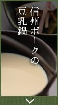 信州ポークの豆乳鍋