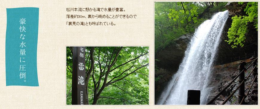 裏見の滝「雷滝」