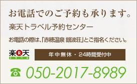 楽天トラベル予約センター 050-2017-8989