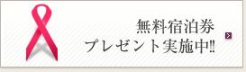 無料宿泊券 プレゼント実施中!