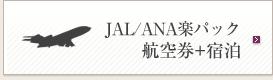 ANA・JAL楽パック 航空券 + 宿泊