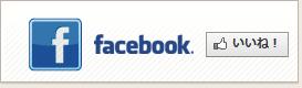 公式Facebookをフォローする。
