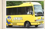 那須観光周遊シャトルバス「キュービー号」