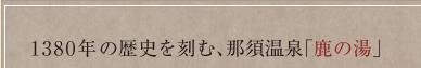 1380年の歴史を刻む、那須温泉「鹿の湯」