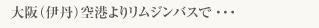 大阪(伊丹)空港⇔ホテル(リムジンバス時刻表)