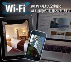 全館Wi-Fiに対応しました!