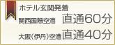 ホテル玄関発着 関西国際空港 直通60分 関西国際空港 直通40分