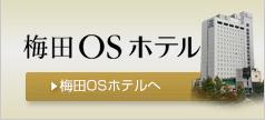 楽天トラベル 梅田OSホテルへ